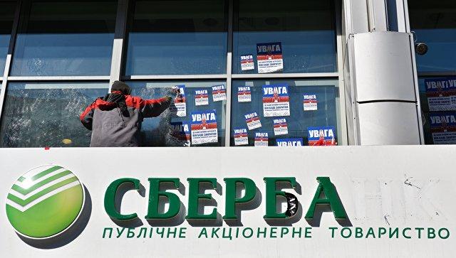 Сделка попродаже украинской «дочки» может быть закрыта доконца мая— сберегательный банк