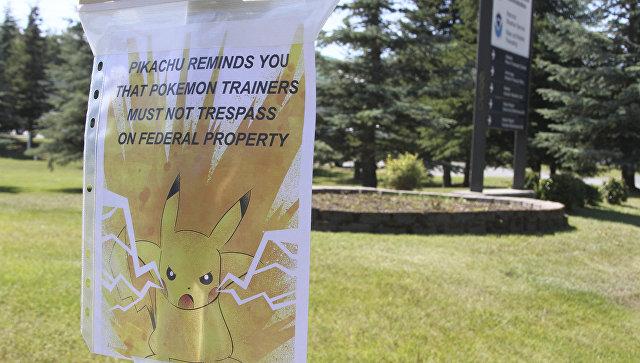 Плакат, предупреждающий о запрете игры в Pokemon Go на территории, находящейся в федеральной собственности