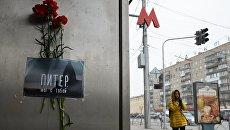 Цветы в память о жертвах теракта в метро Санкт-Петербурга на улице в Новосибирске