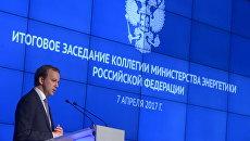 Аркадий Дворкович на расширенном заседании коллегии Министерства энергетики РФ. 7 апреля 2017