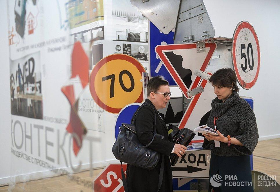 Посетители на открытии первой Московской биеннале дизайна и 23-ей выставки маркетинговых коммуникаций Дизайн и реклама в Центральном доме художника в Москве