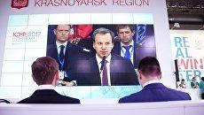 Трансляция выступления заместителя председателя правительства РФ Аркадия Дворковича на Красноярском экономическом форуме. 21 апреля 2017