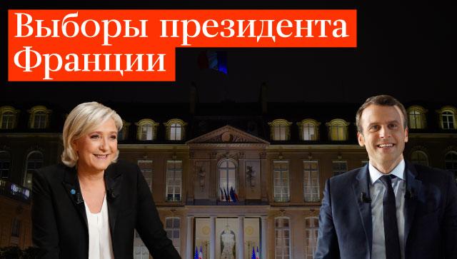 Рейтинги кандидатов в президенты Франции
