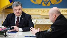 Президент Украины Петр Порошенко и секретарь СНБО Украины Александр Турчинов. Архивное фото