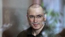 Бывший руководитель компании ЮКОС Михаил Ходорковский. Архивное фото
