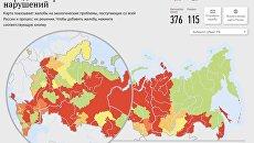 ТЕСТ Народная карта экологических нарушений