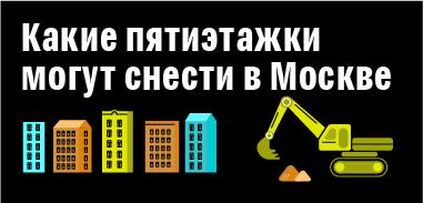 Карта московских пятиэтажек под снос