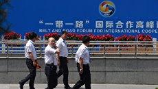 Пекин накануне форума Один пояс и один путь. Архивное фото