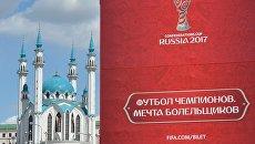 Открытие Парка Кубка конфедераций 2017 в Казани. Архивное фото
