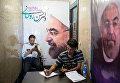 Портреты кандидата в президенты Ирана действующего президента страны Хасана Роухани в Тегеране накануне выборов. 17 мая 2017