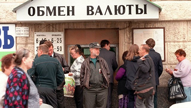 Очередь у пункта обмена валют в центре Москвы. 1998 год