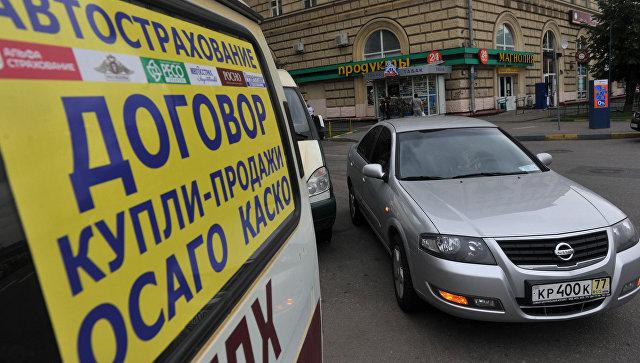 Передвижной пункт автомобильного страхования на одной из улиц Москвы. Архивное фото