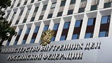 Здание МВД РФ в Москве