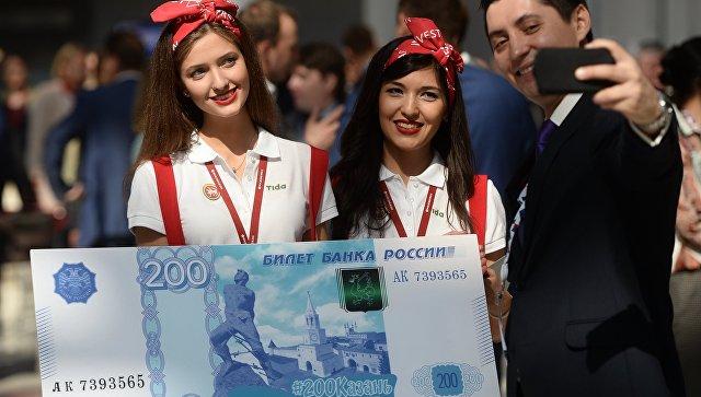 Образец банкноты в 200 рублей на инвестиционном форуме в Сочи. Архивное фото
