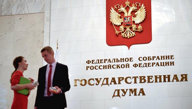 В здании Государственной Думы РФ на улице Охотный ряд в Москве. Архивное фото