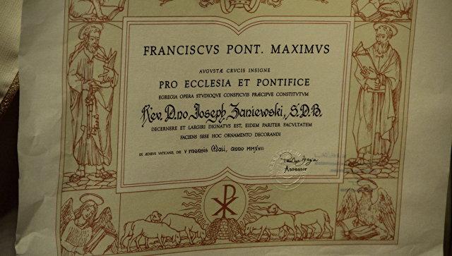 Документ папы Франциска и священник Иосиф Заневский