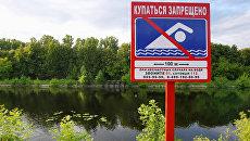 Табличка Купаться запрещено. Архивное фото