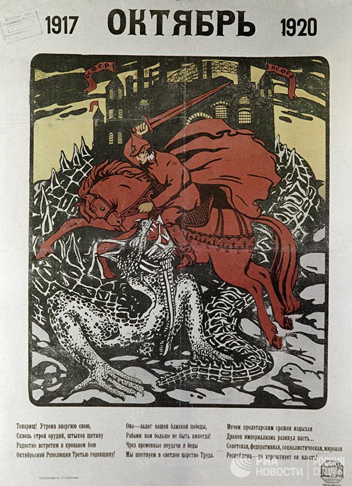 Пакат неизвестного художника 1920 года 1917 – Октябрь - 1920