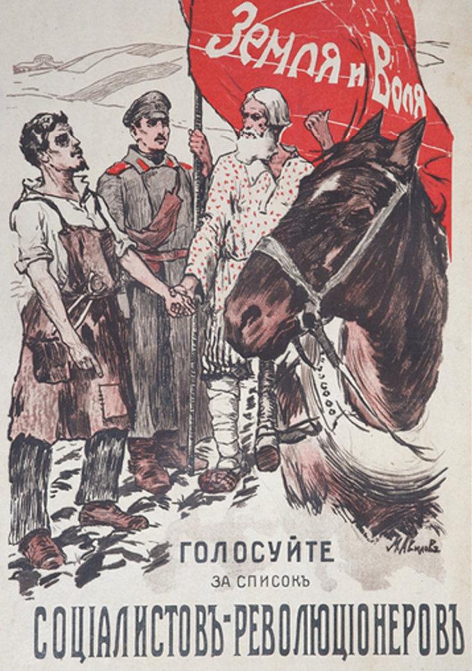 Плакат Голосуйте за список Социалистов-Революционеров
