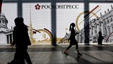 Посетители на Санкт-Петербургском международном экономическом форуме. Архивное фото
