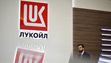 Стенд компании Лукойл. Архивное фото