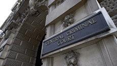 Здание центрального уголовного суда Англии. Архивное фото