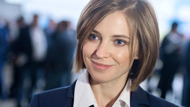 Поклонская подтвердила, что квартира в Донецке ей не принадлежит