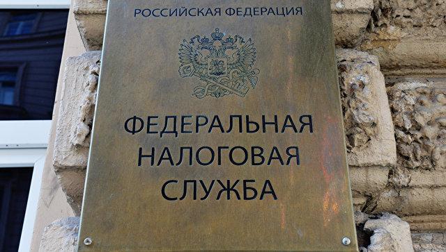Табличка на здании Федеральной налоговой службы. Архивное фото