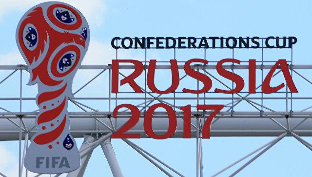 «МатчТВ» и 1-ый канал будут транслировать игры Кубка Конфедераций
