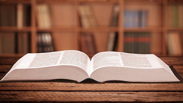 Словарь. Архивное фото