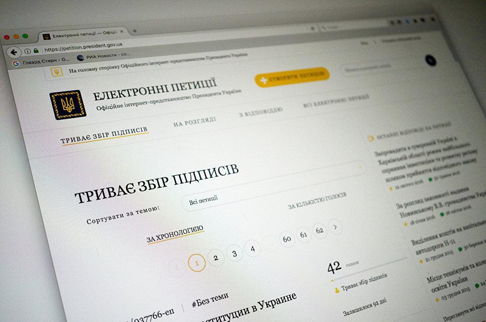 Запретите Россию. О чем просят Порошенко неравнодушные украинцы