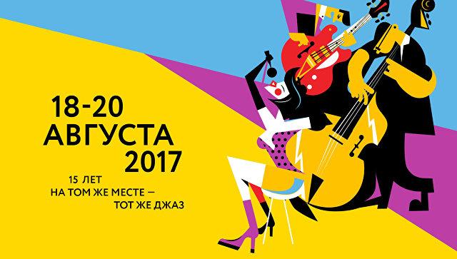 Юбилейный сезон Koktebel Jazz Party ждет зрителей с 18 по 20 августа