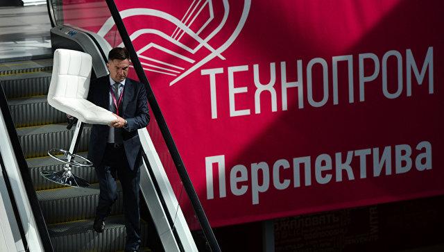 5-ый международный форум технологического развития Технопром в Новосибирске