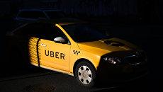Такси UBER. Архивное фото