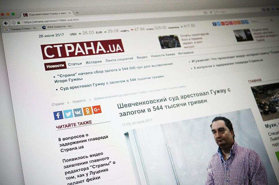 Главред «Страны.uа» Игорь Гужва вышел изСИЗО