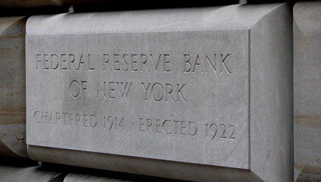 Федеральный резервный банк Нью-Йорка. Архивное фото