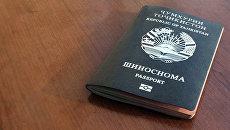 Паспорт гражданина Республики Таджикистан. Архивное фото