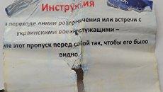Листовки украинских силовиков с призывом к военнослужащим Народной милиции ЛНР сдаваться в плен