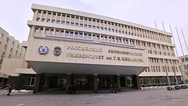 РЭУ им. Г.В. Плеханов. Архивное фото