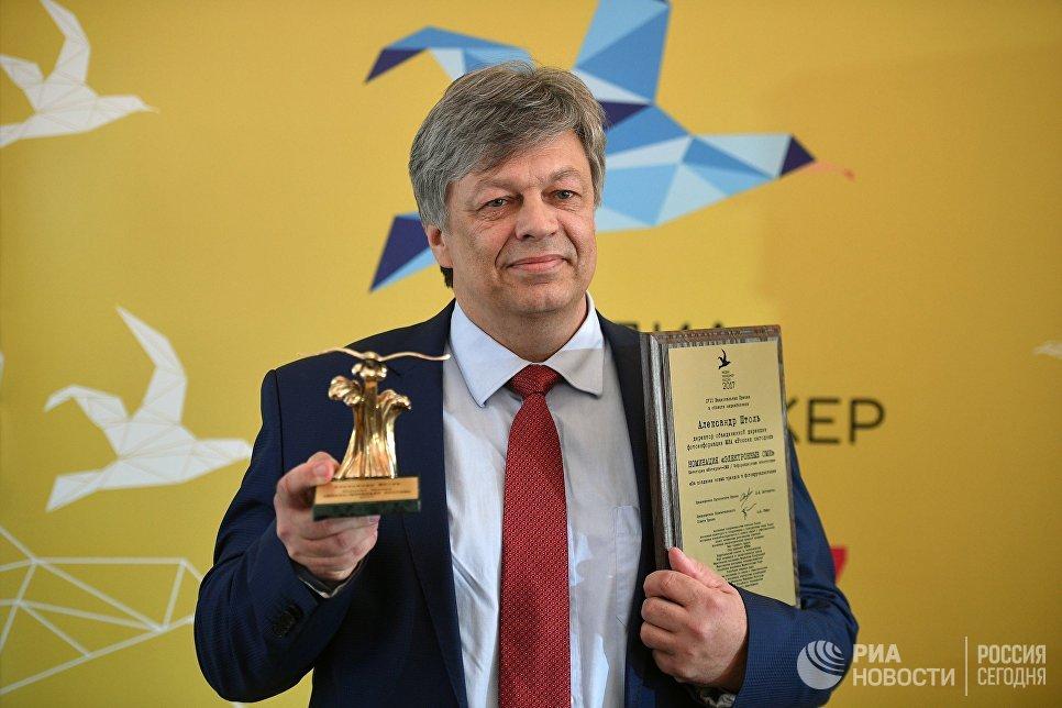 Директор объединенной дирекции фотоинформации МИА Россия сегодня Александр Штоль на торжественной церемонии награждения лауреатов премии Медиа-Менеджер России - 2017