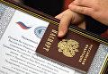 Торжественное вручение паспортов молодым гражданам Российской Федерации