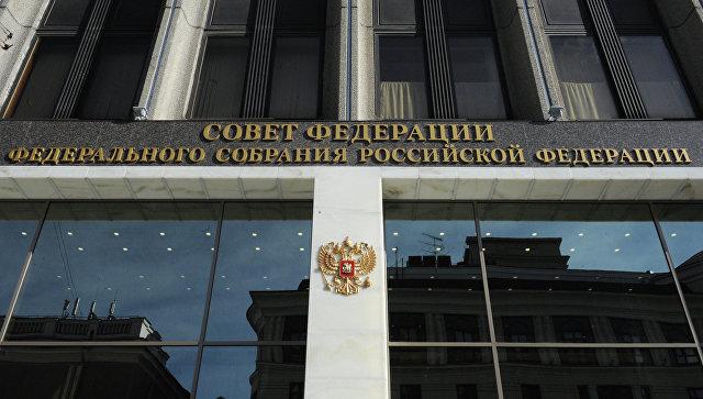 Здание Совета Федерации России. Архивное фото