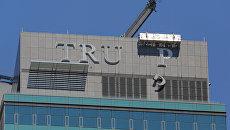 В центре Торонто с отеля демонтировали имя Трампа