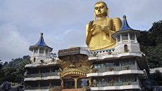Золотой пещерный храм. Шри-Ланка. Архивное фото