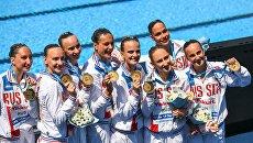 Сборная России по синхронному плаванию после победы в произвольной программе на чемпионате мира по водным видам спорта в Будапеште. 21 июля 2017