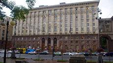 Здание Киевской городской администрации. Архивное фото
