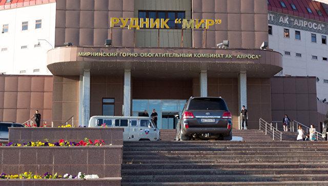 Рудник группы компаний Алроса Мир в Якутии где произошел прорыв воды