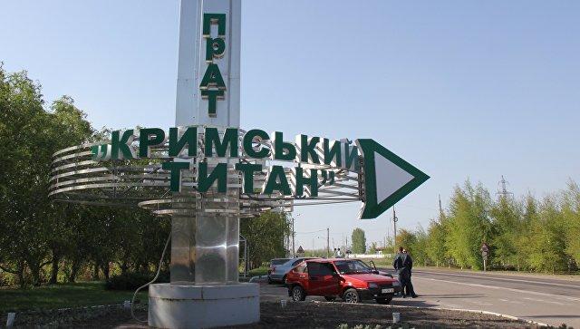 На химзаводе «Крымский титан» обрушилась  кровля