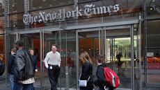 Вход в здание газеты New York Times в Нью-Йорке. Архивное фото