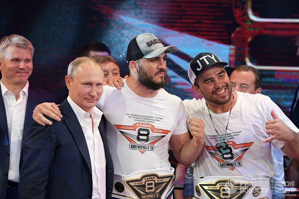 Президент РФ Владимир Путин с участниками Международного турнира по профессиональному боевому самбо Плотформа S-70